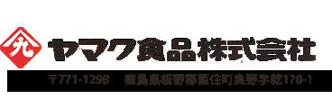 ヤマク食品株式会社「元気におはよう!」 〒771-1298 徳島県板野郡藍住町奥野字乾170-1