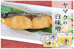 創業明治 27年の味噌屋 ヤマク食品 白味噌特設ページ