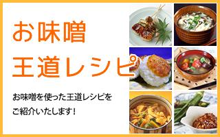 お味噌王道レシピ