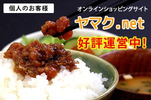 味噌(みそ)通販 | おいしい味噌の量り売り販売【ヤマク食品】